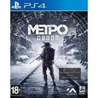 Игра Метро: Исход (Metro Exodus) Издание первого дня (PS4) (rus)