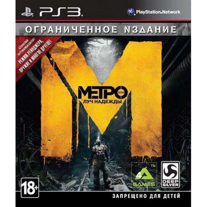 Игра Метро 2033: Луч надежды (PS3) б/у