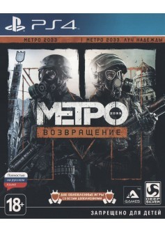 Игра Метро 2033: Возвращение (PS4) б/у