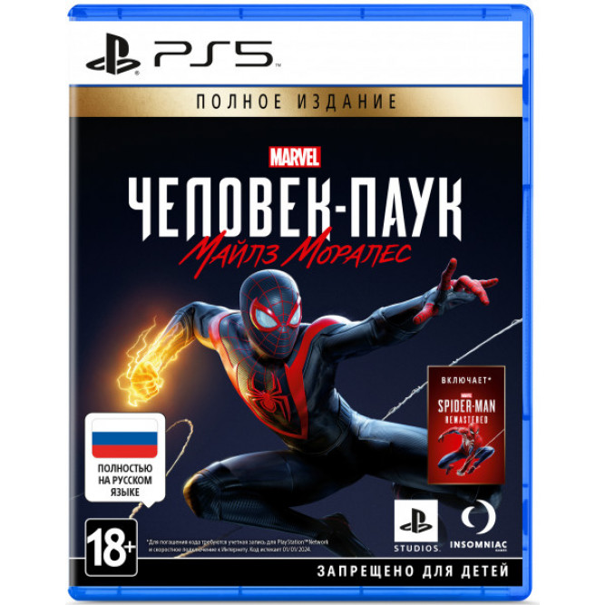 Игра Marvel Человек-Паук: Майлз Моралес. Ultimate Edition (Marvel's Spider-Man: Miles Morales) (PS5) (rus)