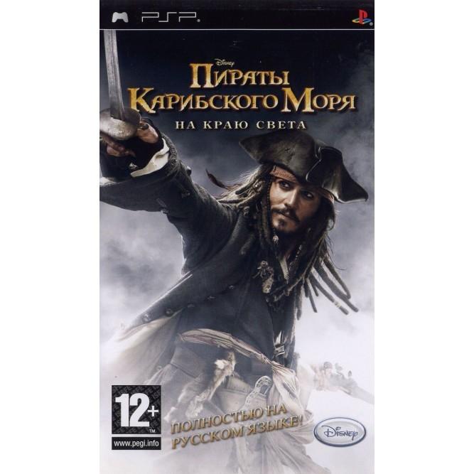 Игра Пираты Карибского моря. На краю света (PSP) б/у (rus)