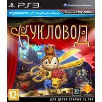 Игра Кукловод (PS3) б/у (rus)