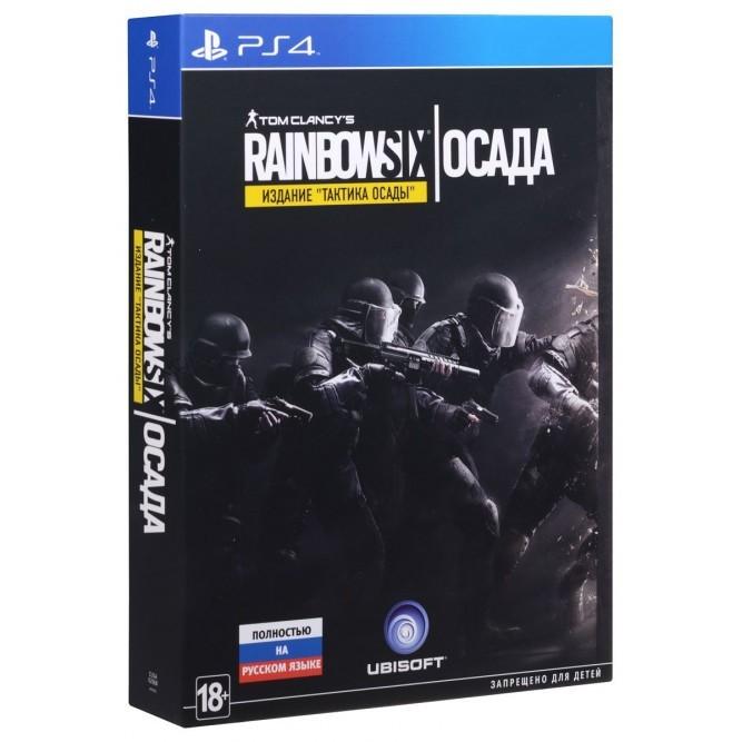Игра Tom Clancy's Rainbow Six Siege (Осада). Издание «Тактика осады» (PS4) б/у (rus)