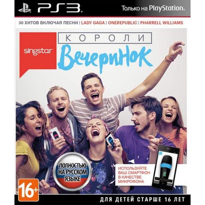 Игра SingStar: Короли вечеринок (PS3) (rus)