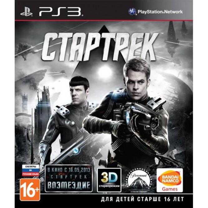 Игра Стар Трек (PS3) б/у (rus)