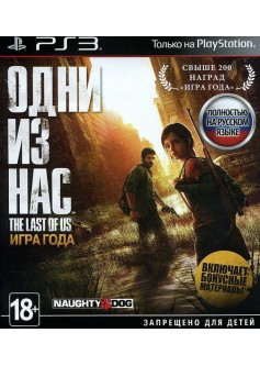 Игра Одни из нас. Издание «Игра года» (PS3) б/у (rus)