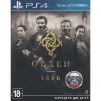 Игра The Order: 1886 (Орден) (PS4)