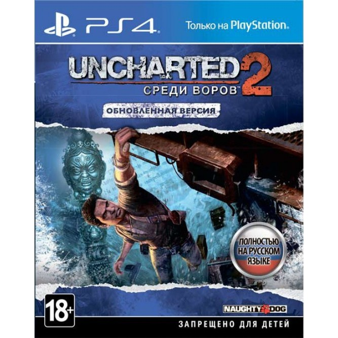 Игра Uncharted 2: Among Thieves (Среди воров) Remastered (PS4) (rus)