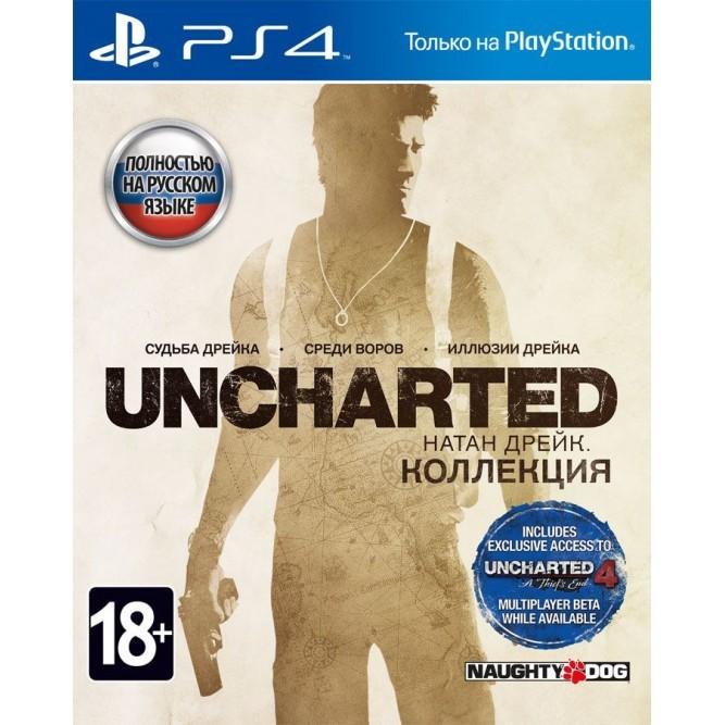 Игра Uncharted: Натан Дрейк. Коллекция (PS4) б/у