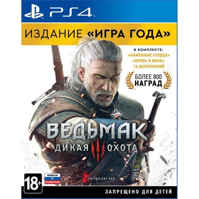 Игра The Witcher 3: Wild Hunt GOTY (Ведьмак 3: Дикая Охота. Издание «Игра года») (PS4) (rus)