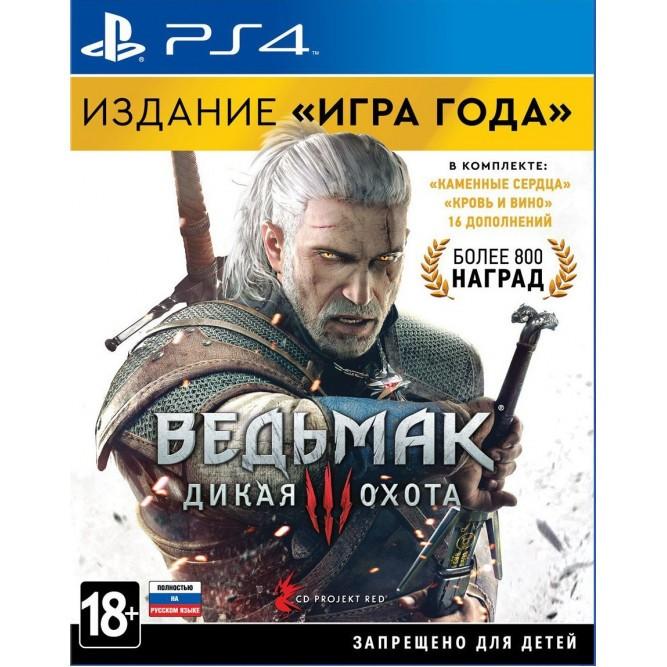 Игра The Witcher 3: Wild Hunt GOTY (Ведьмак 3: Дикая Охота. Игра года) (PS4) б/у (rus)