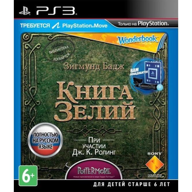 Игра Книга зелий (Wonderbook) (Только для Move) (PS3) б/у (rus)