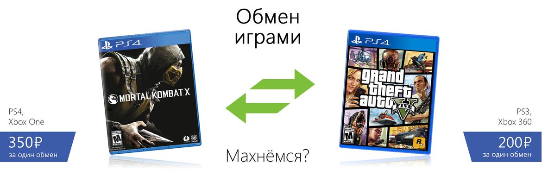 Обмен играми