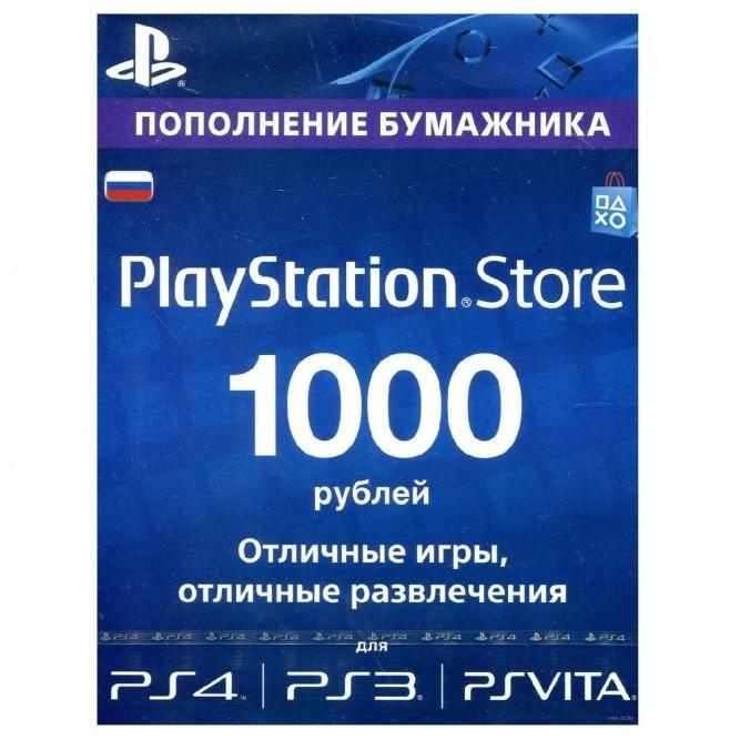 Карта оплаты PlayStation Network номиналом 1000 руб.
