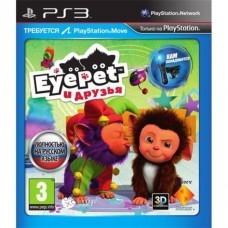 Eye pet и ее друзья (PS3) б/у