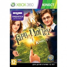 Harry Potter for Kinect (Xbox 360) б/у