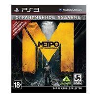 Метро 2033: Луч надежды (PS3) б/у