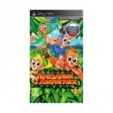 Праздник в джунглях (PSP)