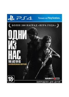The Last of Us: Remastered (Одни из нас) (PS4)