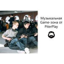 Музыкальная Game-зона