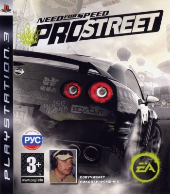 Игра Need for Speed: ProStreet (PS3) б/у