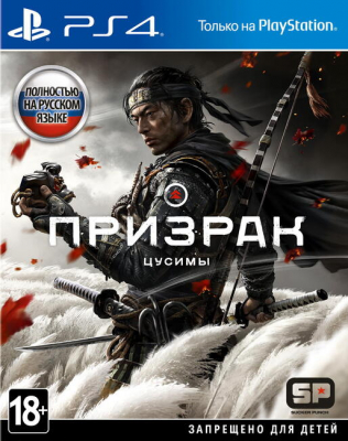 Игра Призрак Цусимы (Ghost of Tsushima) (PS4) (rus) б/у